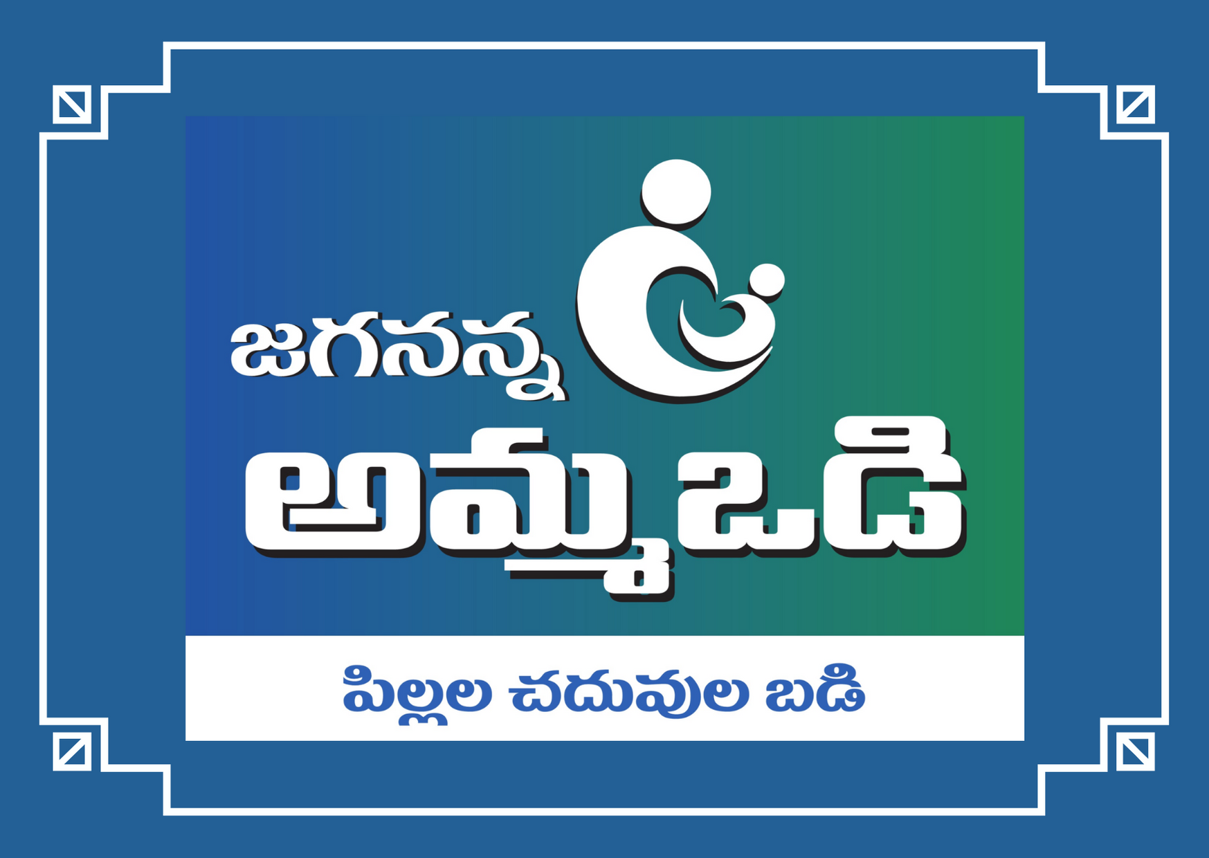 Jagananna Amma Vodi Check List | Eligibility | Payment Status