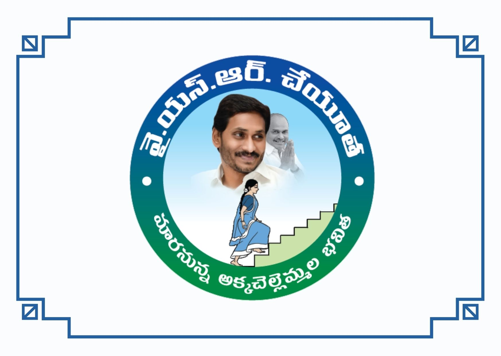YSR Cheyutha Scheme Eligibility, Application Payment Status