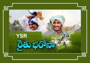 YSR Rythu Bharosa