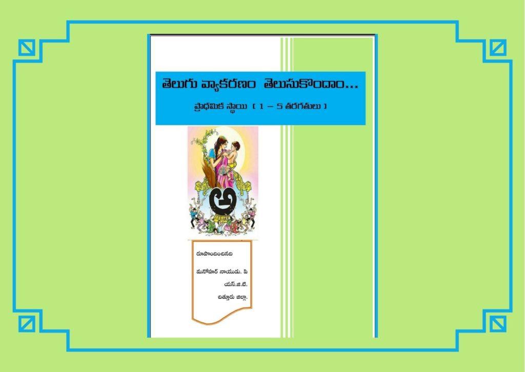 Telugu Grammar PDF