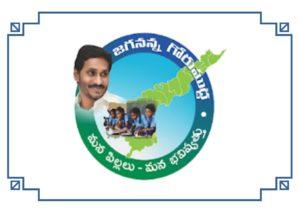 Jagananna Gorumudda MDM Scheme